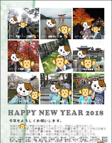 2018nenga1.JPG