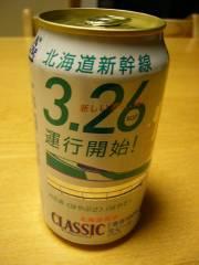 クラシック北海道新幹線