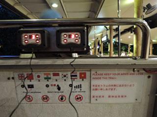 日本語トラム